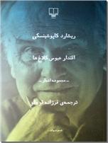 خرید کتاب اقتدار عبوس کلاغ ها از: www.ashja.com - کتابسرای اشجع