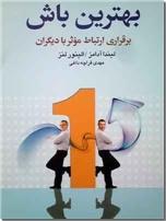 خرید کتاب بهترین باش از: www.ashja.com - کتابسرای اشجع