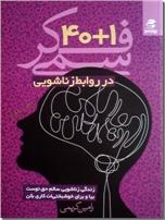 خرید کتاب 40+1 فکر سمی در روابط زناشویی از: www.ashja.com - کتابسرای اشجع
