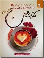 خرید کتاب کتاب من - اگر یک بار دیگر به دنیا می آمدم از: www.ashja.com - کتابسرای اشجع