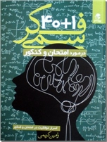 خرید کتاب 40+1 فکر سمی در مورد امتحان و کنکور از: www.ashja.com - کتابسرای اشجع