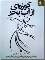 خرید کتاب کوزه ای از آب بحر از: www.ashja.com - کتابسرای اشجع