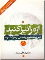 خرید کتاب اره را تیز کنید از: www.ashja.com - کتابسرای اشجع