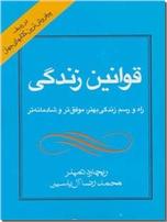 خرید کتاب قوانین زندگی از: www.ashja.com - کتابسرای اشجع