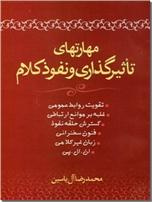 خرید کتاب مهارتهای تاثیرگذاری و نفوذ کلام از: www.ashja.com - کتابسرای اشجع