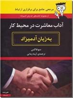 خرید کتاب آداب معاشرت در محیط کار به زبان آدمیزاد از: www.ashja.com - کتابسرای اشجع