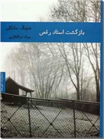 خرید کتاب بازگشت استاد رقص از: www.ashja.com - کتابسرای اشجع