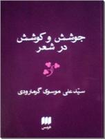 خرید کتاب جوشش و کوشش در شعر از: www.ashja.com - کتابسرای اشجع