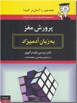 خرید کتاب پرورش مغز به زبان آدمیزاد از: www.ashja.com - کتابسرای اشجع