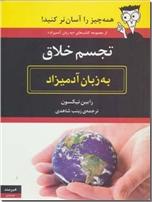 خرید کتاب تجسم خلاق به زبان آدمیزاد از: www.ashja.com - کتابسرای اشجع