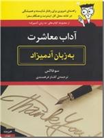 خرید کتاب آداب معاشرت به زبان آدمیزاد از: www.ashja.com - کتابسرای اشجع