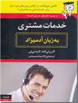 خرید کتاب خدمات مشتری به زبان آدمیزاد از: www.ashja.com - کتابسرای اشجع