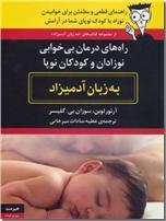 خرید کتاب راههای درمان بی خوابی نوزادان و کودکان نوپا به زبان آدمیزاد از: www.ashja.com - کتابسرای اشجع