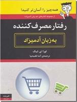 خرید کتاب رفتار مصرف کننده به زبان آدمیزاد از: www.ashja.com - کتابسرای اشجع