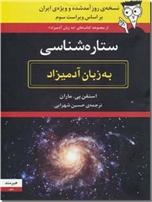 خرید کتاب ستاره شناسی به زبان آدمیزاد از: www.ashja.com - کتابسرای اشجع
