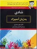 خرید کتاب شادی به زبان آدمیزاد از: www.ashja.com - کتابسرای اشجع