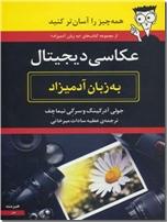 خرید کتاب عکاسی دیجیتال به زبان آدمیزاد از: www.ashja.com - کتابسرای اشجع