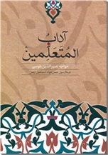 خرید کتاب آداب المتعلمین از: www.ashja.com - کتابسرای اشجع