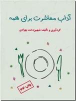 خرید کتاب آداب معاشرت برای همه از: www.ashja.com - کتابسرای اشجع