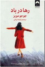 خرید کتاب جعبه چوبی هدیه 20*20 - کد 10 از: www.ashja.com - کتابسرای اشجع