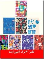 خرید کتاب دفتر 80 برگ سیمی لاتین از: www.ashja.com - کتابسرای اشجع
