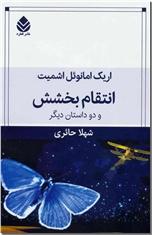 خرید کتاب جعبه چوبی هدیه 20*20 - کد 11 از: www.ashja.com - کتابسرای اشجع