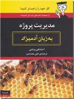 خرید کتاب مدیریت پروژه به زبان آدمیزاد از: www.ashja.com - کتابسرای اشجع