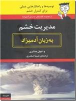 خرید کتاب مدیریت خشم به زبان آدمیزاد از: www.ashja.com - کتابسرای اشجع