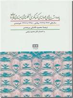 خرید کتاب یادداشت های محرمانه کنسولگری انگلستان از: www.ashja.com - کتابسرای اشجع