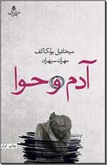 خرید کتاب آدم و حوا از: www.ashja.com - کتابسرای اشجع