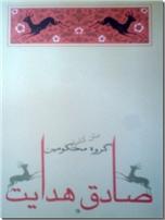 خرید کتاب گروه محکومین از: www.ashja.com - کتابسرای اشجع