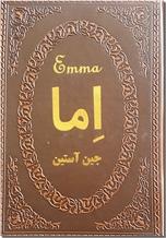 خرید کتاب اما - جین آستین از: www.ashja.com - کتابسرای اشجع