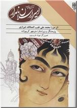 خرید کتاب امیرارسلان نامدار از: www.ashja.com - کتابسرای اشجع