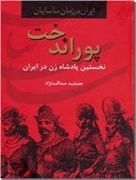 خرید کتاب پوراندخت - ایران در زمان ساسانیان از: www.ashja.com - کتابسرای اشجع