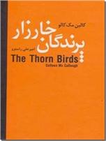 خرید کتاب پرندگان خارزار از: www.ashja.com - کتابسرای اشجع