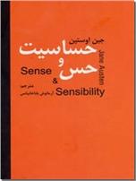 خرید کتاب حس و حساسیت از: www.ashja.com - کتابسرای اشجع