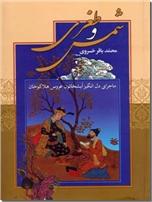 خرید کتاب شمس و طغری از: www.ashja.com - کتابسرای اشجع