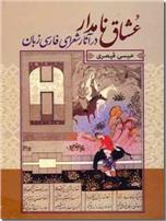 خرید کتاب عشاق نامدار در آثار شعرای فارسی زبان از: www.ashja.com - کتابسرای اشجع