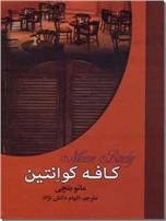 خرید کتاب کافه کوانتین از: www.ashja.com - کتابسرای اشجع