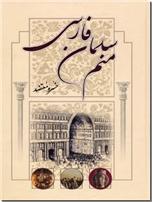 خرید کتاب منم سلمان فارسی از: www.ashja.com - کتابسرای اشجع
