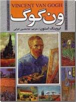 خرید کتاب ون گوگ از: www.ashja.com - کتابسرای اشجع