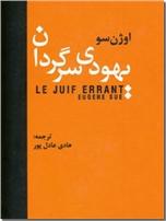 خرید کتاب یهودی سرگردان از: www.ashja.com - کتابسرای اشجع