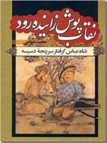 خرید کتاب نقاب پوش زاینده رود از: www.ashja.com - کتابسرای اشجع