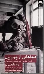 خرید کتاب صداهایی از چرنوبیل از: www.ashja.com - کتابسرای اشجع