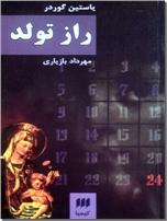 خرید کتاب راز تولد از: www.ashja.com - کتابسرای اشجع