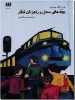خرید کتاب بچه های محل و راهزنان قطار از: www.ashja.com - کتابسرای اشجع