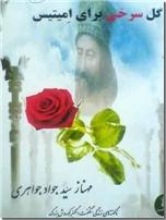 خرید کتاب گل سرخی برای امیتیس از: www.ashja.com - کتابسرای اشجع