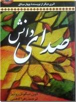 خرید کتاب صدای دانش از: www.ashja.com - کتابسرای اشجع