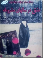 خرید کتاب عشق در سال های مشروطه از: www.ashja.com - کتابسرای اشجع