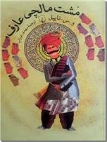 خرید کتاب مشت مالچی عارف از: www.ashja.com - کتابسرای اشجع